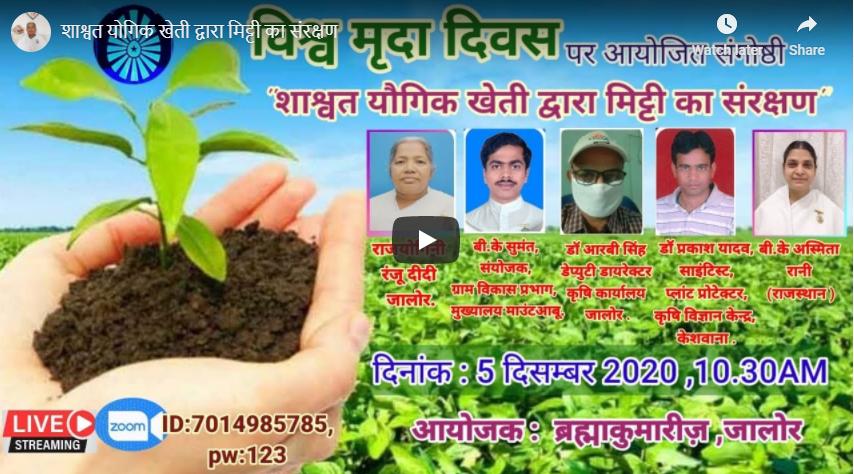 LIVE 5th Dec 2020 10.30 AM शाश्वत योगिक खेती द्वारा मिट्टी का संरक्षण